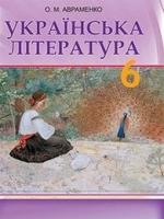 Українська література 6 клас (Авраменко О.М.) [2014]