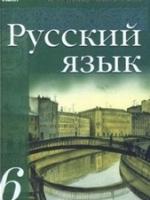 Русский язык 6 класс (Гудзик И.Ф., Корсаков В.А.) [2014]