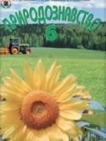 Природознавство 6 клас (Ярошенко О.Г., Коршевнюк Т.В., Баштовий В.І.) [2006]
