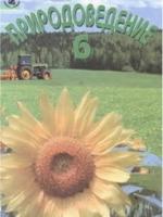 Природоведение 6 класс (Ярошенко О.Г., Коршевнюк Т.В., Баштовий В.И.) [2006]