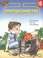 Природознавство 6 клас (Ільченко В.Р., Гуз К.Ж., Рибалко Л.М.) [2006]