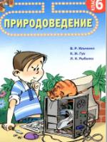 Природоведение 6 класс (Ильченко В.Р., Гуз К.Ж., Рыбалко Л.Н.) [2006]