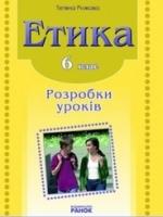 Етика розробки уроків 6 клас (Рижова Т.) [2014]