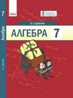 Алгебра 7 клас (Цейтлін О.І.) [2015]