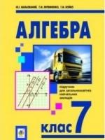 Алгебра 7 клас (Мальований Ю.І., Литвиненко Г.М., Бойко Г.М.) [2015]