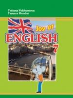 Англійська мова 7 клас (Пахомова Т.Г., Бондар Т.І.) [2015]