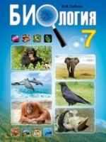 Биология 7 класс (Соболь В.И.) [2015]