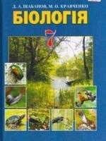 Біологія 7 клас (Шабанов Д.А., Кравченко М.О.) [2015]