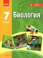Биология 7 класс (Запорожец Н.В., Черевань И.И., Воронцова И.А.) [2015]