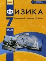 Физика 7 класс (Барьяхтар В.Г., Довгий С.А., Божинова Ф.Я., Горобец Ю.И., Ненашев И.Ю., Кирюхина Е.А.) [2015]