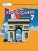 Французька мова 7 клас (Клименко Ю.) [2015]