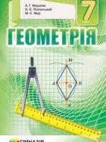 Геометрія 7 клас (Мерзляк А.Г., Полонський В.Б., Якір М.С.) [2015]