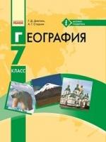 География 7 класс (Довгань Г.Д., Стадник А.Г.) [2015]