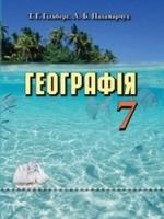 Географія 7 клас (Гільберг Т.Г., Паламарчук Л.Б.) [2015]