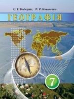 Географія 7 клас (Кобернік С.Г., Коваленко Р.Р.) [2015]