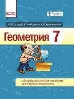 Геометрия 7 класс (Ершова А.П., Голобородько В.В., Крижановський А.Ф.) [2015]