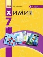 Химия 7 класс (Григорович А.В.) [2015]