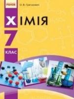 Хімія 7 клас (Григорович А.В.) [2015]