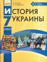 История Украины 7 класс (Гисем А.В., Мартынюк А.А.) [2015]