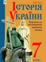 Історія України 5 клас (Гісем О.В.) [2015]