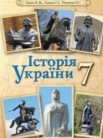 Історія України 7 клас (Гупан Н.М., Смагін І.І., Пометун О.І.) [2015]