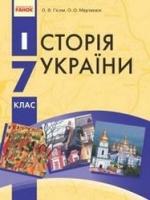 Історія України 7 клас (Гісем О.В., Мартикюк О.О.) [2015]