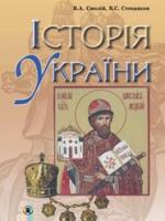 Історія України 7 клас (Смолій В.А., Степанков В.С.) [2015]