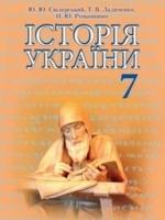 Історія України 7 клас (Свідерський Ю.Ю., Романишин Н.Ю., Ладиченко Т.В.) [2015]