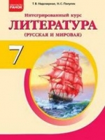 Литература 7 класс (Надозирная Т.В., Полулях Н.С.) [2015]
