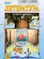Литература 7 класс (Исаева Е.А., Клименко Ж.В., Быцько О.К., Мельник А.О.) [2015]