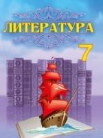 Литература 7 класс (Симакова Л.А.) [2015]