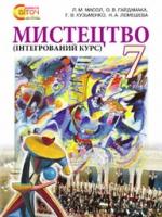 Мистецтво 7 клас (Масол Л.М., Гайдамака О.В., Кузьменко Г.В., Лємешева Н.А.) [2012]