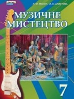 Музичне мистецтво 7 клас (Масол Л.М., Аристова Л.С.) [2015]