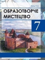 Образотворче мистецтво 7 клас (Рубля Т.Є.) [2015]
