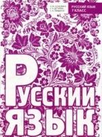 Русский язык 7 класс (Баландина Н.Ф., Дегтярева К.В., Лебеденко С.А.) [2015]