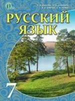 Русский язык 7 класс (Быкова Е.И., Давидюк Л.В., Рачок Е.Ф., Сниток Е.С.) [2015]