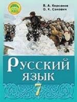 Русский язык 4 класс (Корсаков В.А., Сакович О.К.) [2015]