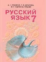 Русский язык 7 класс (Рудяков А.Н., Фролова Т.Я., Маркинг-Гурджи М.Г.) [2015]