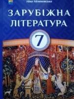 Світова література 7 клас (Міляновська Н.Р.) [2015]