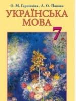 Українська мова 7 клас (Горошкіна О.М., Попова Л.О.) [2015]