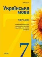 Українська мова 7 клас (Кобцев Д.А.) [2015]