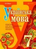 Українська мова 7 клас (Ющук І.П.) [2015]