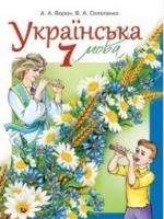 Українська мова 7 клас (Ворон А.А., Солопенко В.А.) [2015]