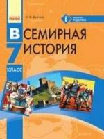 Всемирная история 7 класс (Дьячков С.В.) [2015]
