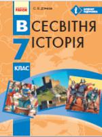 Всесвітня історія 7 клас (Д'ячков С.В.) [2015]
