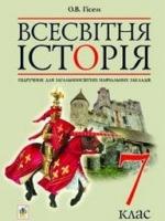 Всесвітня історія 7 клас (Гісем О.В.) [2015]
