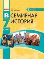 Всемирная история 7 класс (Гисам А.В., Мартынюк А.А.) [2015]