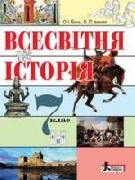 Всесвітня історія 7 клас (Бонь О.І., Іванюк О.Л.) [2015]