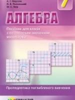 Алгебра посібник 7 клас (Мерзляк А.Г., Полонський В.Б., Якір М.С.) [2015]