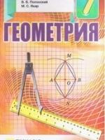 Геометрия 7 класс (Мерзляк А.Г., Полонский В.Б., Якир М.С.) [2015]